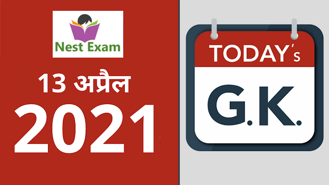 gk questions in hindi