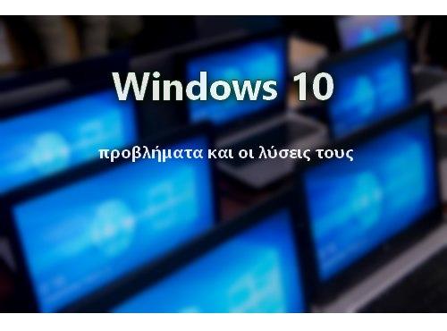 Δίνω λύσεις σε προβλήματα των Windows 10