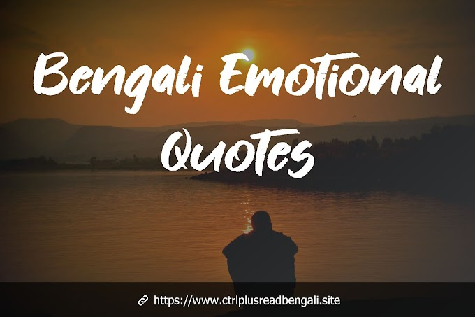 Bengali emotional quotes | Share emotional quotes in bengali on whatsapp