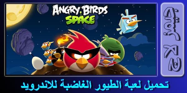 تنزيل لعبة Angry Birds