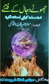 Jhotay Dajjal Ke Fitnay Islamic Book by Zia Uddin