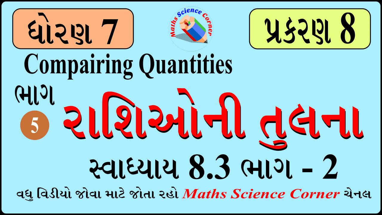 Maths Std 7 Ch 8 Ex 8.3 Part 2 Video