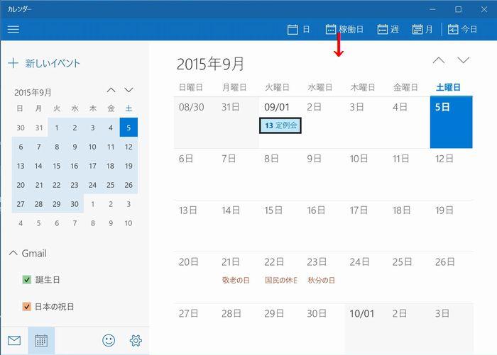Windows10の使い方: カレンダーアプリに毎週や毎月などの繰返す予定を ...