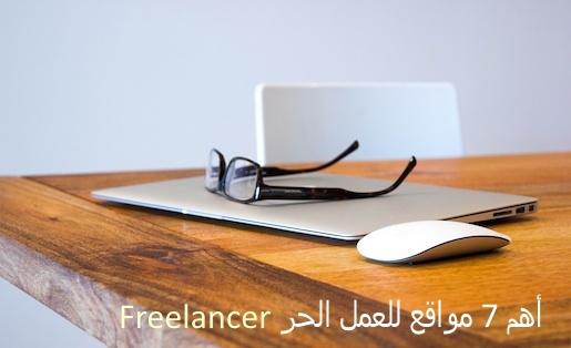 تعلم العمل الحر Freelancing وطرق العمل من المنزل والانترنت كمستقل.