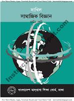 BMEB Dakhil Class Eight Samajik Biggan
