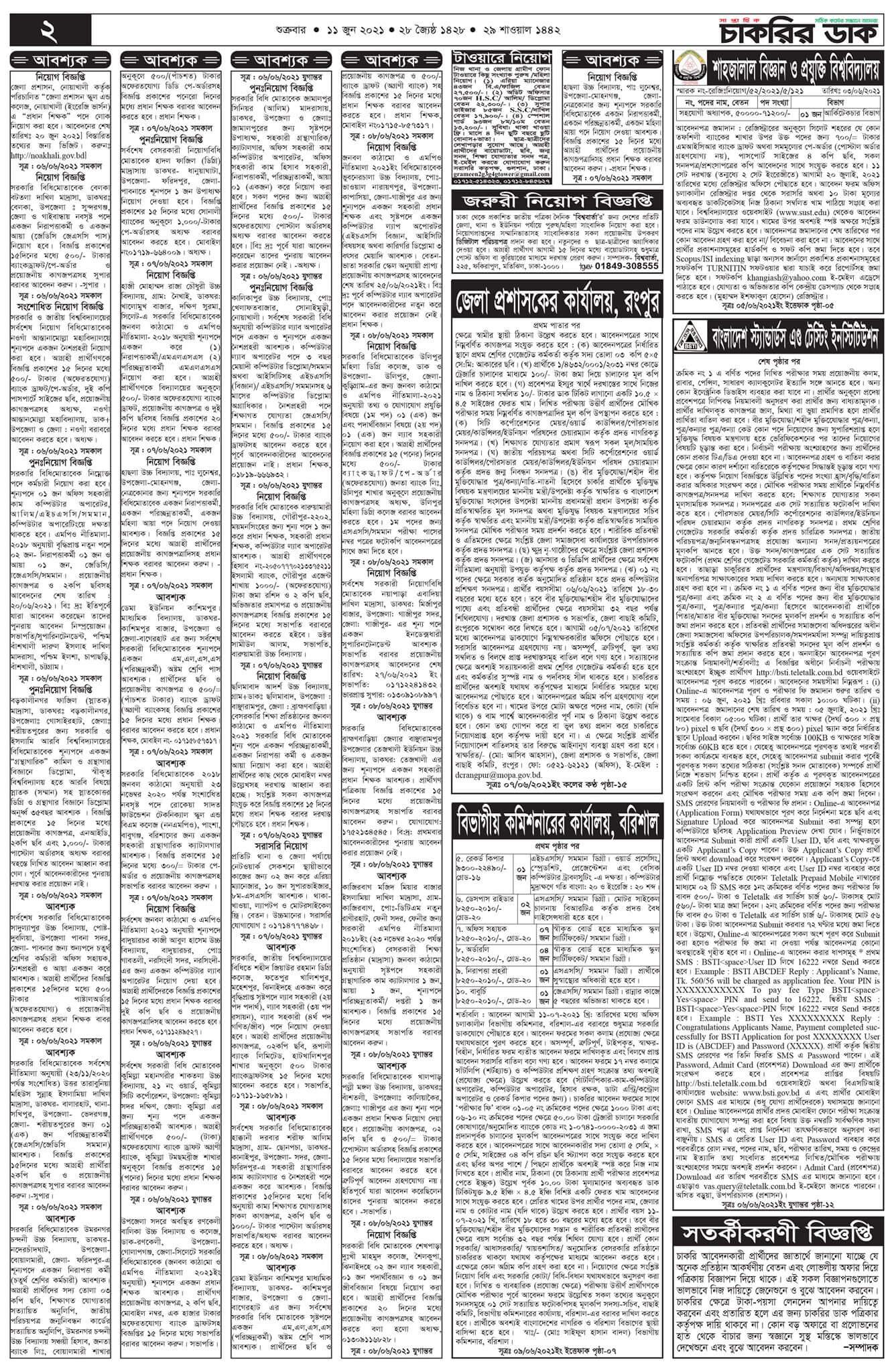 সাপ্তাহিক চাকরির ডাক পত্রিকা ১১ জুন ২০২১ - Saptahik Chakrir Dak potrika 11 June 2021 PDF Download - সাপ্তাহিক চাকরির খবর ২০২১
