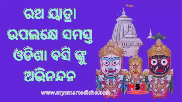 Jagannath Puri Rath Yatra HD Wallpapers