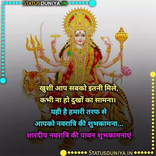 Navratri Wishes In Hindi With Images 2021, खुशी आप सबको इतनी मिले,  कभी ना हो दुखों का सामना।   यही है हमारी तरफ से  आपको नवरात्रि की शुभकामना...  शारदीय नवरात्रि की पावन शुभकामनाएं