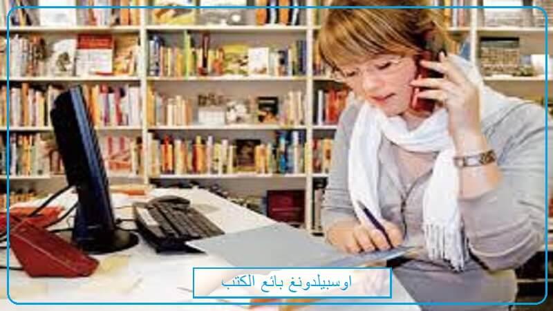 اوسبيلدوغ في المكاتب اوسبيلدونغ 2021 Ausbildung auf arabisch  Buchhändlerin بالعربي معلومات عن Buchhändlerin في المانيا راتب شروط 2022 2020