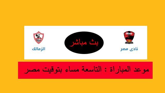 مشاهدة مباراة نادي مصر والزمالك بث مباشر 18-8-2020 الدوري المصري