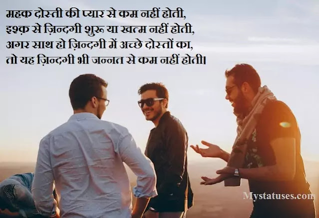 Romantic Shayari, Love Shayari Status, लव शायरी हिंदी में, लव यू हिंदी शायरी इमेज. dosti hindi quotes,hindi sms in dosti,quotes on dosti in hindi,dosti in hindi,hindi sms dosti.
