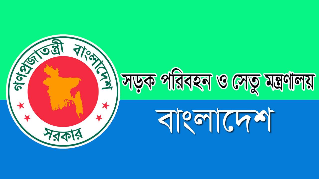 সড়ক পরিবহন ও সেতু মন্ত্রণালয়ের নতুন চাকরির নিয়োগ বিজ্ঞপ্তি প্রকাশ || RTDH Job Circular 2020