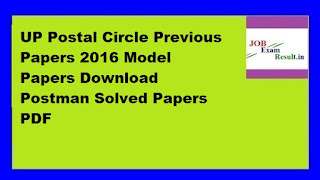 UP Postal Circle Previous Papers 2016 Model Papers Download Postman Solved Papers PDF