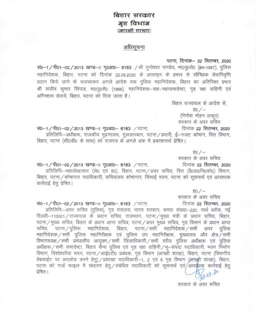 Big Breaking: डीजीपी गुप्तेश्वर पांडे ने दिया इस्तीफा