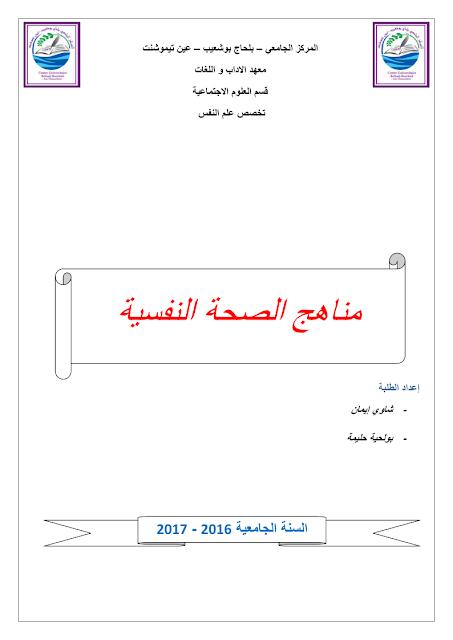مناهج الصحة النفسية PDF  - بحث جاهز