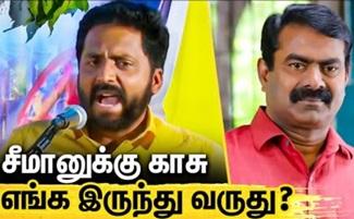 Rajiv Gandhi NTK Recent Speech | Naam Tamilar
