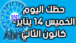 حظك اليوم الخميس 14 يناير- كانون الثاني 2021