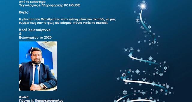 Ευχές από το κατάστημα Τεχνολογίας και Πληροφορικής  PC HOUSE στο Λυγουριό Αργολίδας.