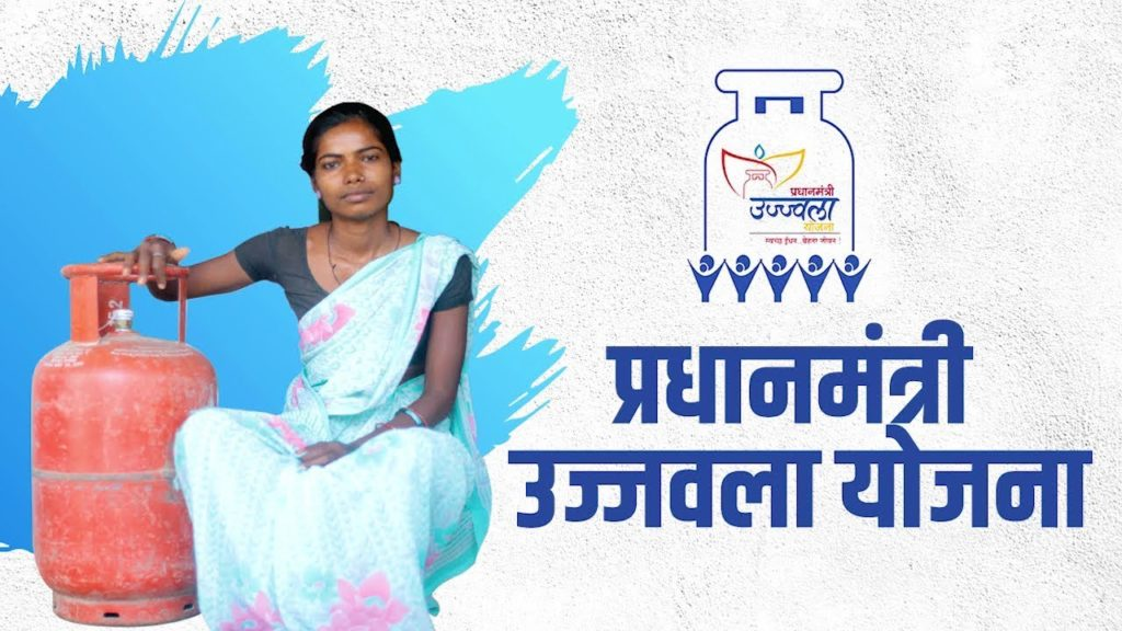 Ujjwala Yojana BPL New List 2021-PMUY List, Beneficiary List, My LPG List