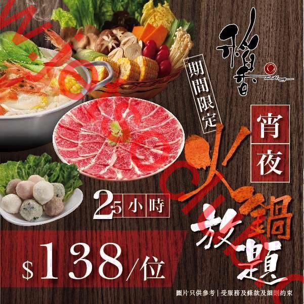 稻香:指定分店 宵夜火鍋放題 $138 / 籠仔蒸活蠔 $26/隻 ( Jetso Club 著數俱樂部 )