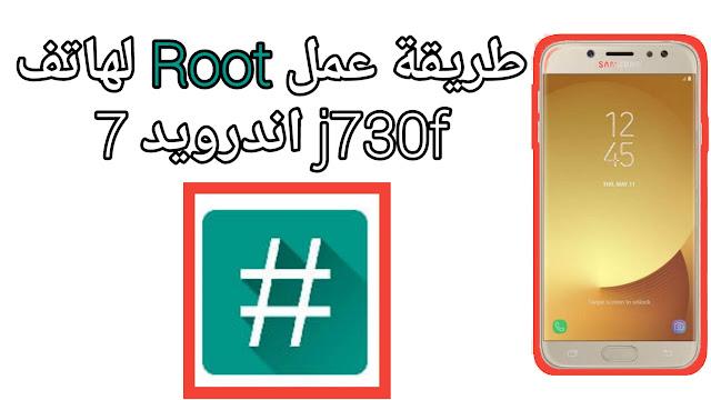 الطريقة الصحيحة  لعمل روت لهاتف j730f اندرويد 7