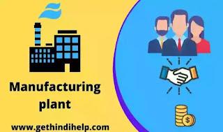 manufacturimg business ideas in hindi