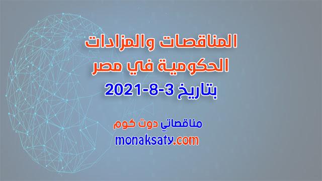 المناقصات والمزادات الحكومية في مصر بتاريخ 3-8-2021
