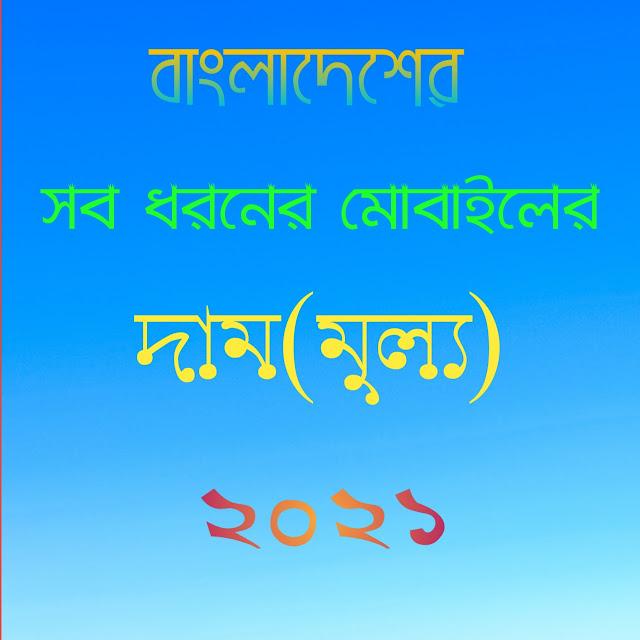 শাওমি রেডমি ভিভো স্যামসাং ওয়ালটন অপো সিম্ফোনি ফোনের দাম কত | Xiaomi Redmi Vivo Samsung Walton Oppo Symphony phone price In Bangladesh 2021