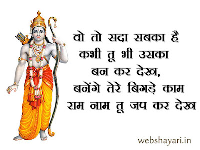Shree Ram bhagwan shayari hd wallpaper