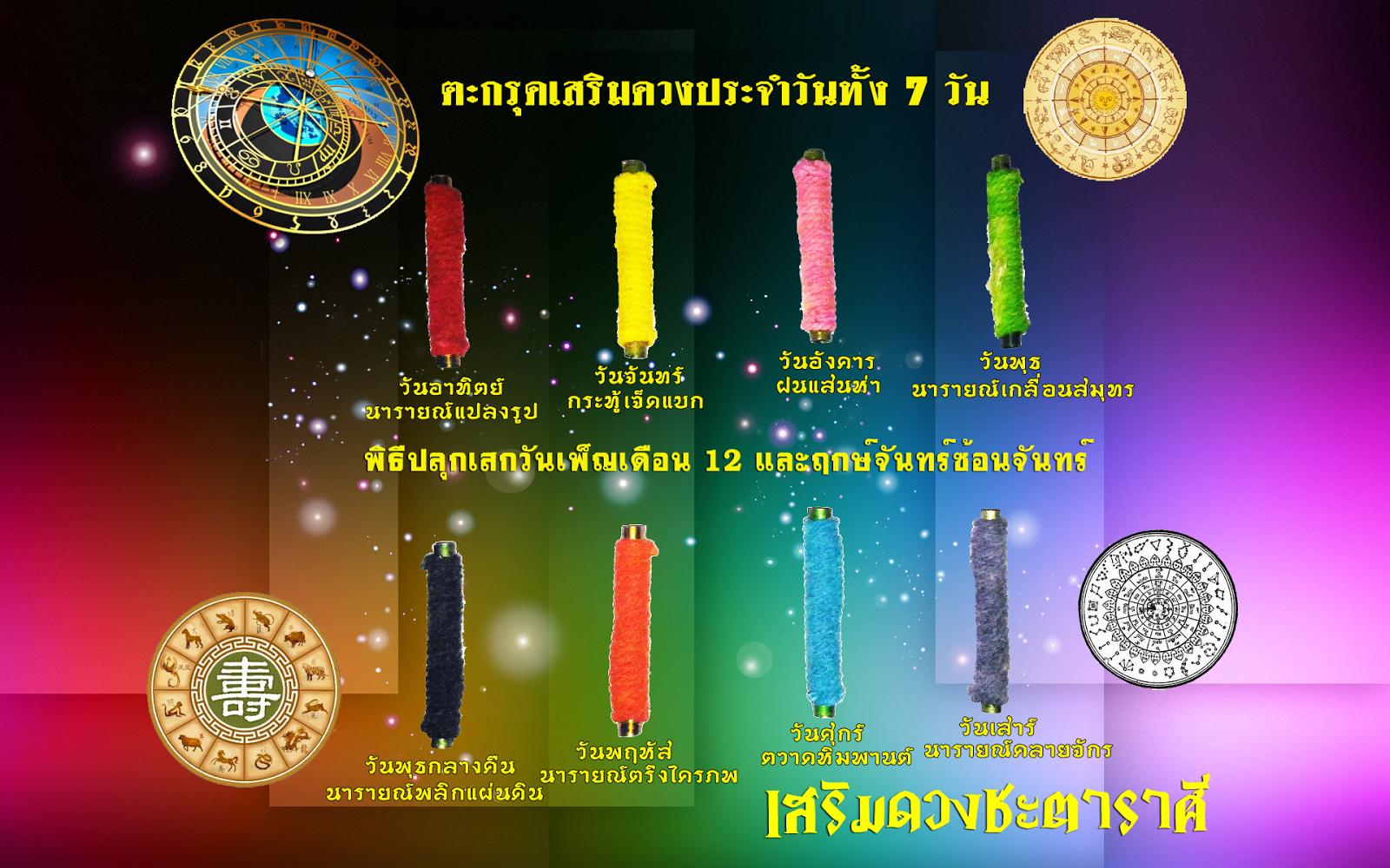 ตะกรุดเสริมดวงประจำวันทั้ง 7 วัน พิธีปลุกเสกวันเพ็ญเดือน 12 และฤกษ์จันทร์ซ้อนจันทร์ ปี 2559