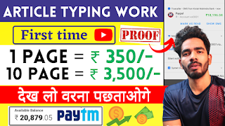 HubPages Reviews payment proof | typing work