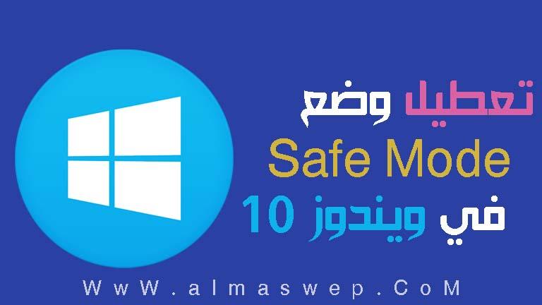 كيفية غلق وضع Safe Mode في ويندوز 10