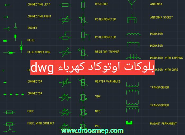 تحميل بلوكات كهرباء اوتوكاد dwg
