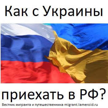 Как поехать в Россию с Украины без оснований?