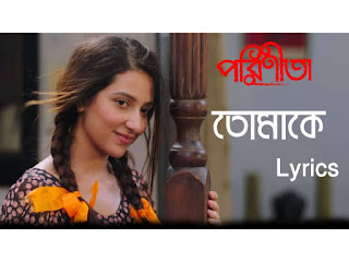 Tomake Lyrics in Bengali-Parineeta