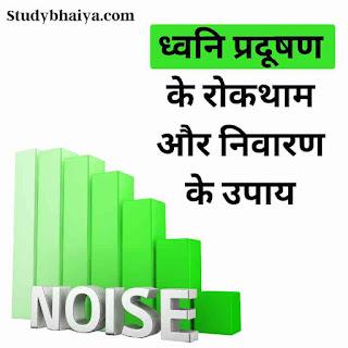 ध्वनि प्रदूषण के रोकथाम और निवारण के उपाय