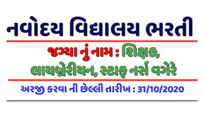 Navodaya Vidyalaya Samiti Recruitment 2020