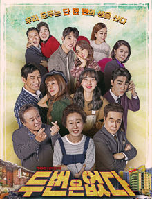 Sinopsis pemain genre Drama korea Never Twice (2019)