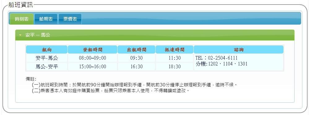 台南安平直航澎湖安平|麗娜輪每週三班4月啟航|單程約2小時|可以直接開車上船喔!