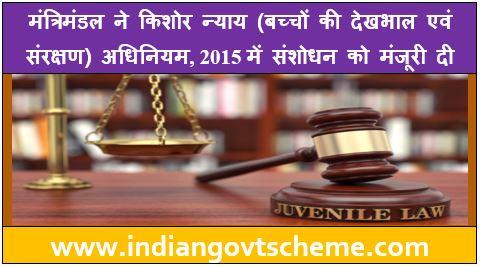 Juvenile Justice Act