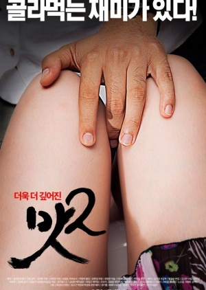 Nonton Taste 2 (2015)