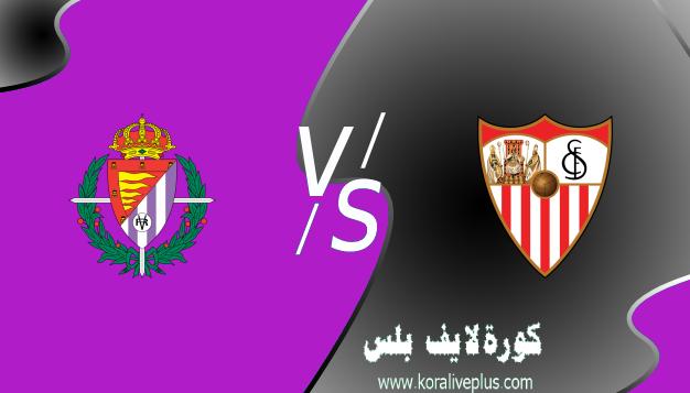 مشاهدة مباراة اشبيلية وبلد الوليد بث مباشر اليوم كورة لايف 20-03-2021 في الدوري الاسباني
