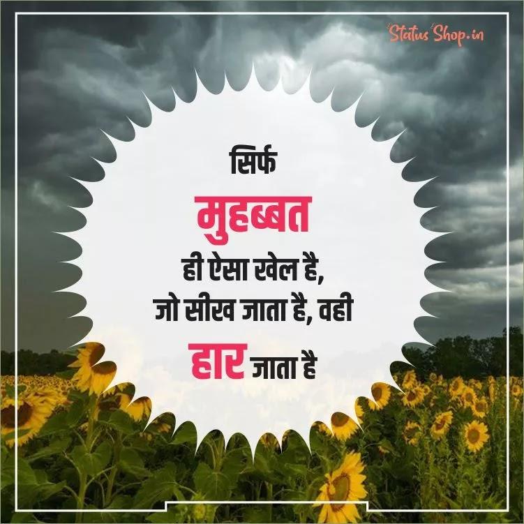 New-Shayari-Hindi