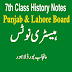 7th Class History Punjab Board Updated Syllabus Notes