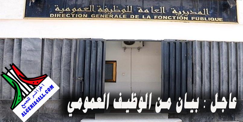 الوظيف العمومي الجزائر