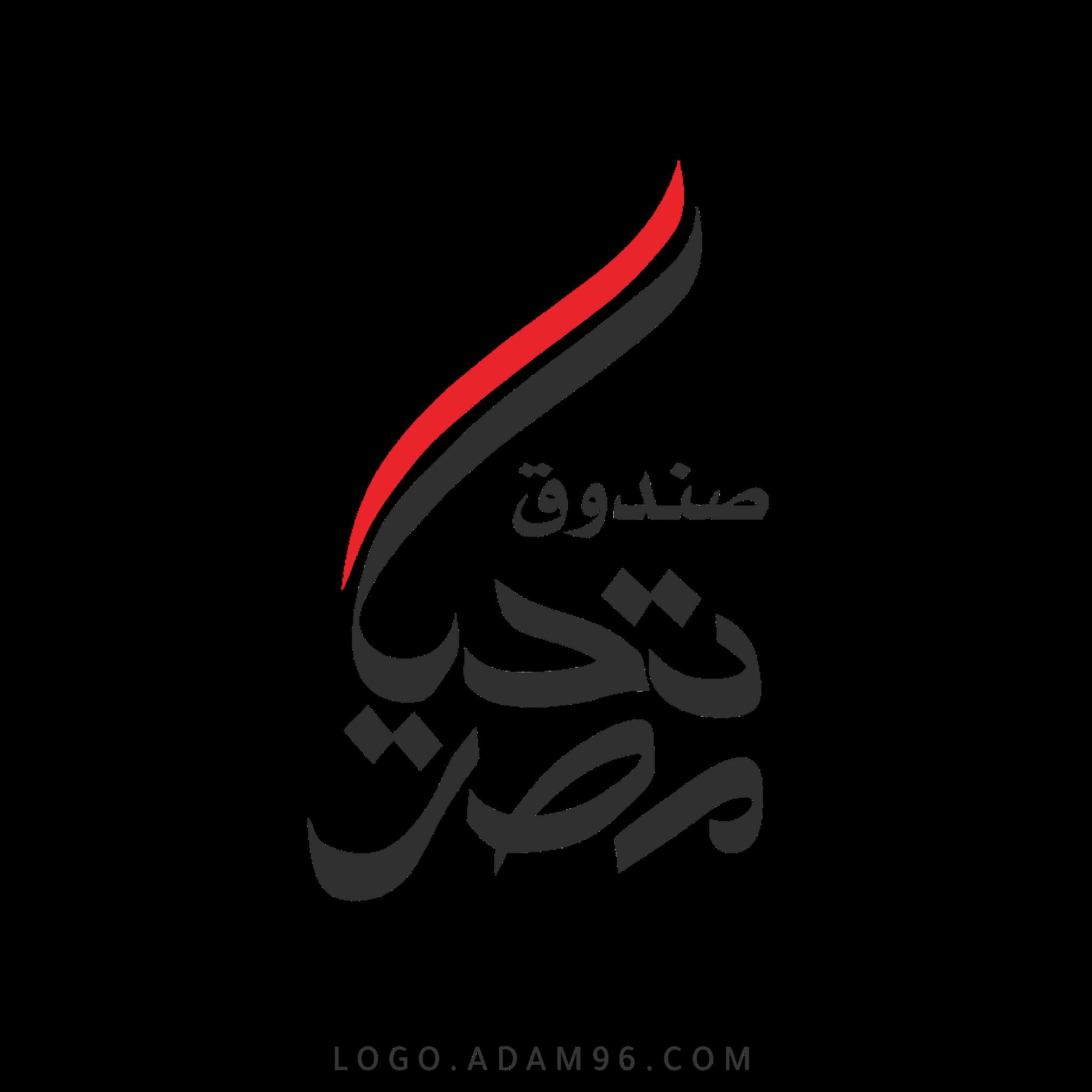 تحميل شعار صندوق تحيا مصر لوجو رسمي عالي الجودة بصيغة PNG