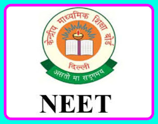 National Eligibility cum Entrance Test (NEET UG 2020) Result 2020