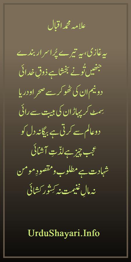 allama iqbal shayari islamic - یہ غازی یہ تیرے پٗر اسراز بندے