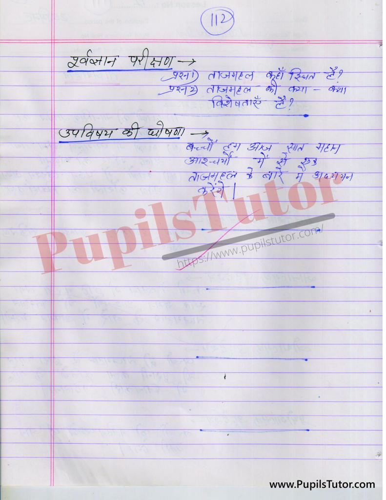 बीएड ,डी एल एड 1st year 2nd year / Semester के विद्यार्थियों के लिए हिंदी की पाठ योजना कक्षा 6 , 7 , 8, 9, 10 , 11 , 12   के लिए ताजमहल टॉपिक पर