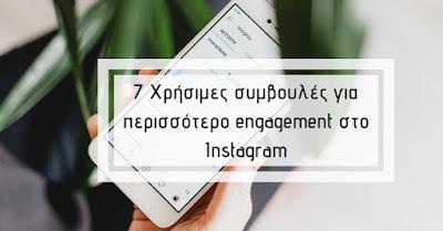 7 Χρήσιμες συμβουλές για περισσότερο engagement στο Instagram